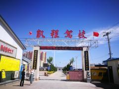 庆阳凯程驾校