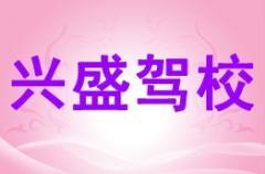汉阴兴盛驾校