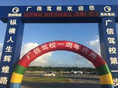 海南廣信駕校