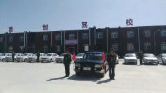 內蒙古首創駕校