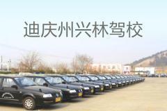 迪庆州兴林驾校