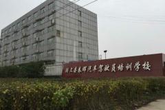 安徽省颍上县春晖汽车驾驶员培训学校