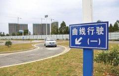 南京錦華駕校
