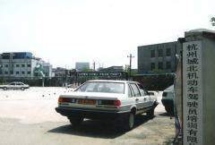 杭州城北驾校