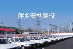 萍乡安利驾校