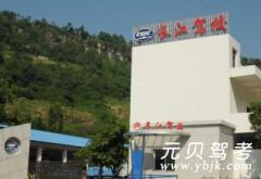 萬州長江駕校