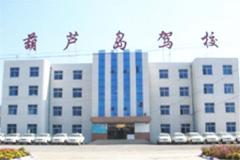 遼寧葫蘆島駕校