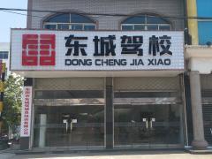 东阳东城驾校