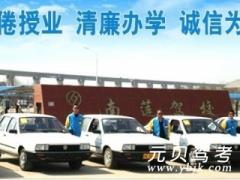 聯動南蓮駕校