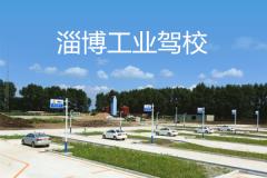 淄博工業駕校