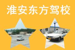 淮安东方驾校