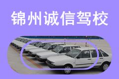 錦州誠信駕校