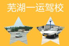 芜湖一运驾校