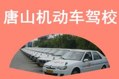 唐山机动车驾校
