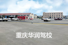 重慶華潤駕校