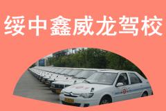 綏中鑫威龍駕校