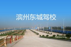 滨州东城驾校
