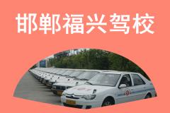 邯郸福兴驾校