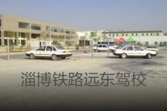 淄博鐵路遠東駕校