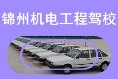 錦州機電工程駕校
