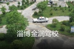 淄博金潤駕校