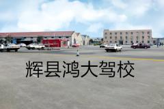 辉县鸿大驾校