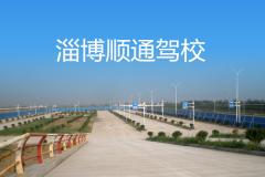 淄博順通駕校