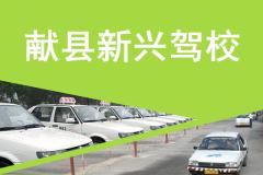 献县新兴驾校
