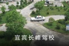 宜宾长峰驾校