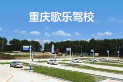 重慶歌樂駕校