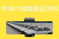 蚌埠市城南聯運駕校