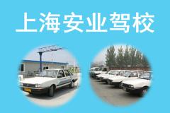 上海安业驾校