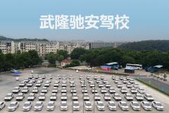 武隆县驰安机动车驾驶员培训有限公司