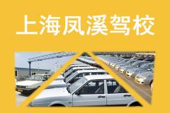 上海鳳溪駕校
