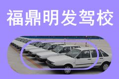 福鼎明发驾校