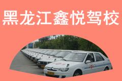 黑龙江鑫悦驾校
