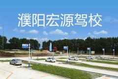 濮阳宏源驾校