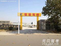 南京恒通駕校