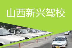 山西新兴驾校