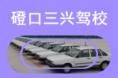 磴口三兴驾校