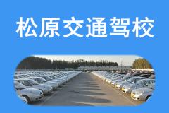 松原交通驾校