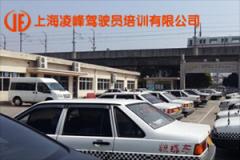 上海凌峰驾校