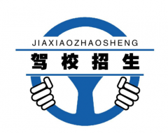 广州交通驾校