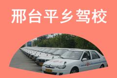 邢台平乡驾校