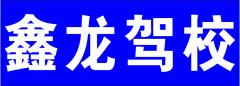 玉林鑫龙驾校