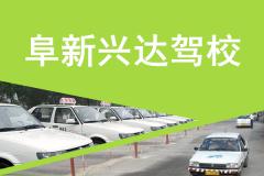 阜新兴达驾校