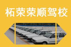 柘荣荣顺驾校