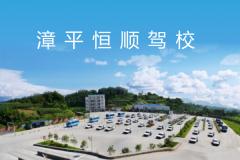 漳平恒顺驾校