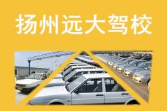 扬州宝应远大驾校