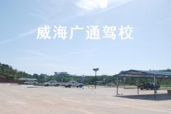 威海廣通駕校